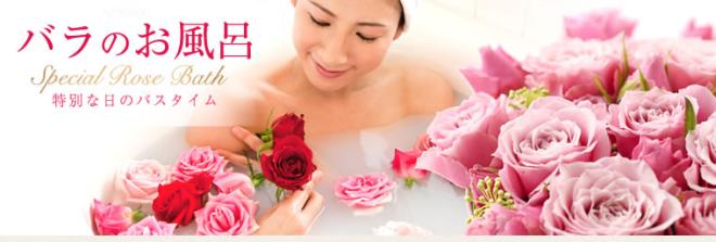rosebath4